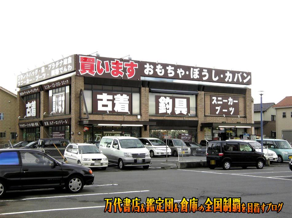 万代書店熊谷店200806-2