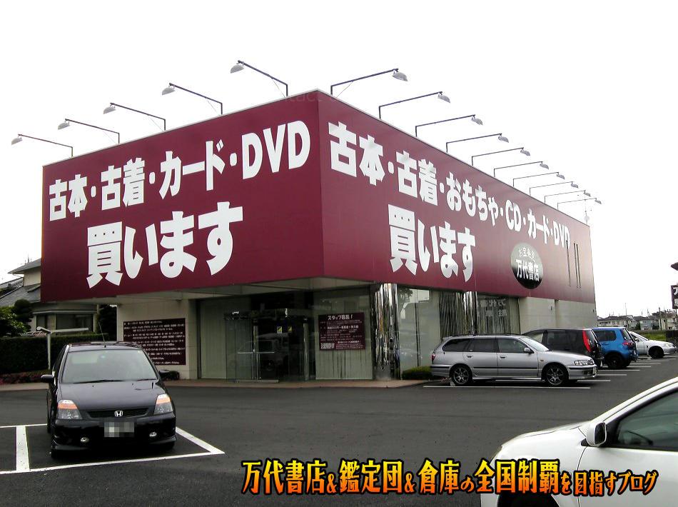 万代書店熊谷店200806-3