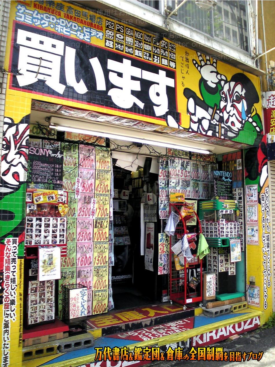 嬉楽座高田馬場店200806-1