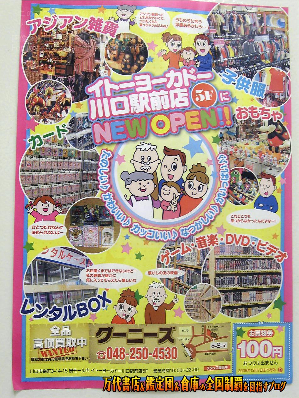 ミニON川口駅前店200810-2