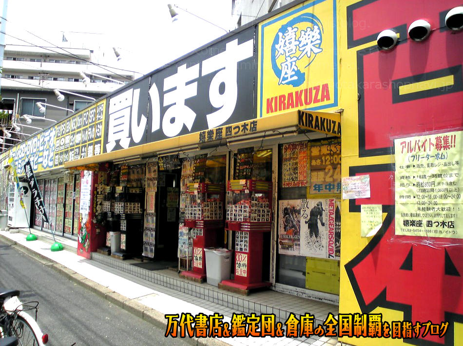 嬉楽座四つ木店200807-3
