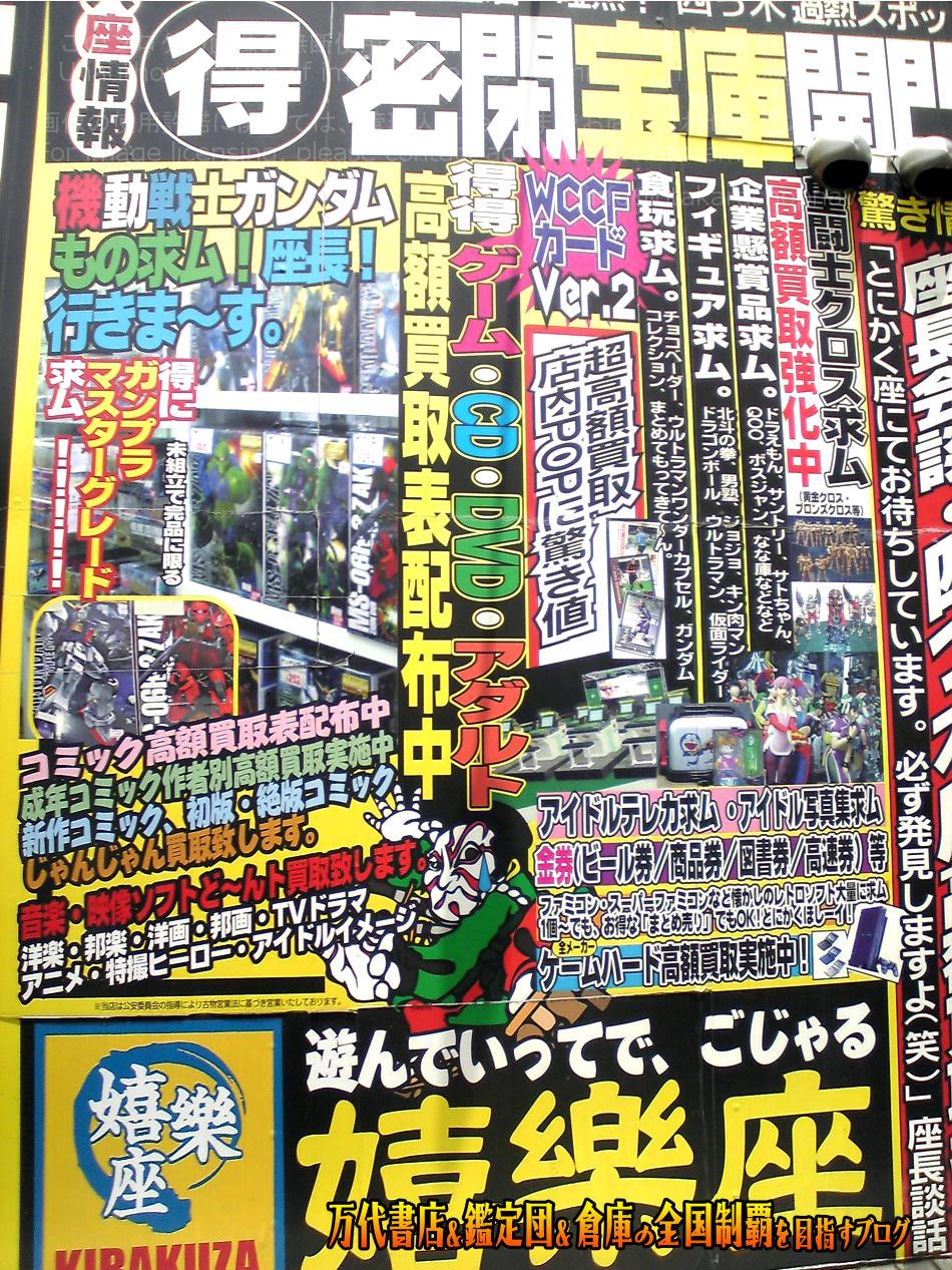 嬉楽座四つ木店200807-5