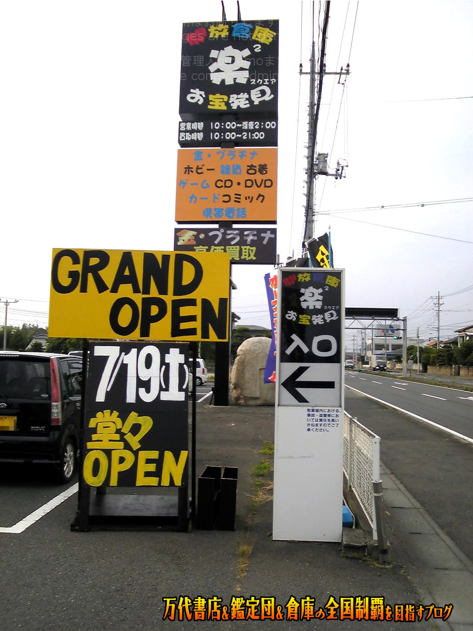 楽2スクエア常陸大店店200807-3