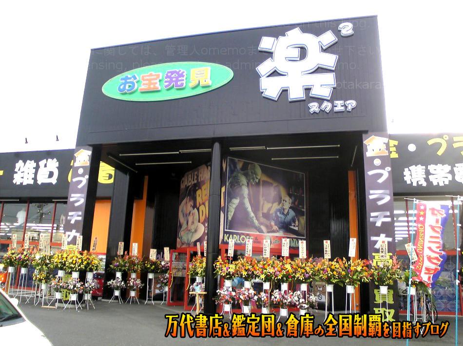 楽2スクエア常陸大店店200807-2