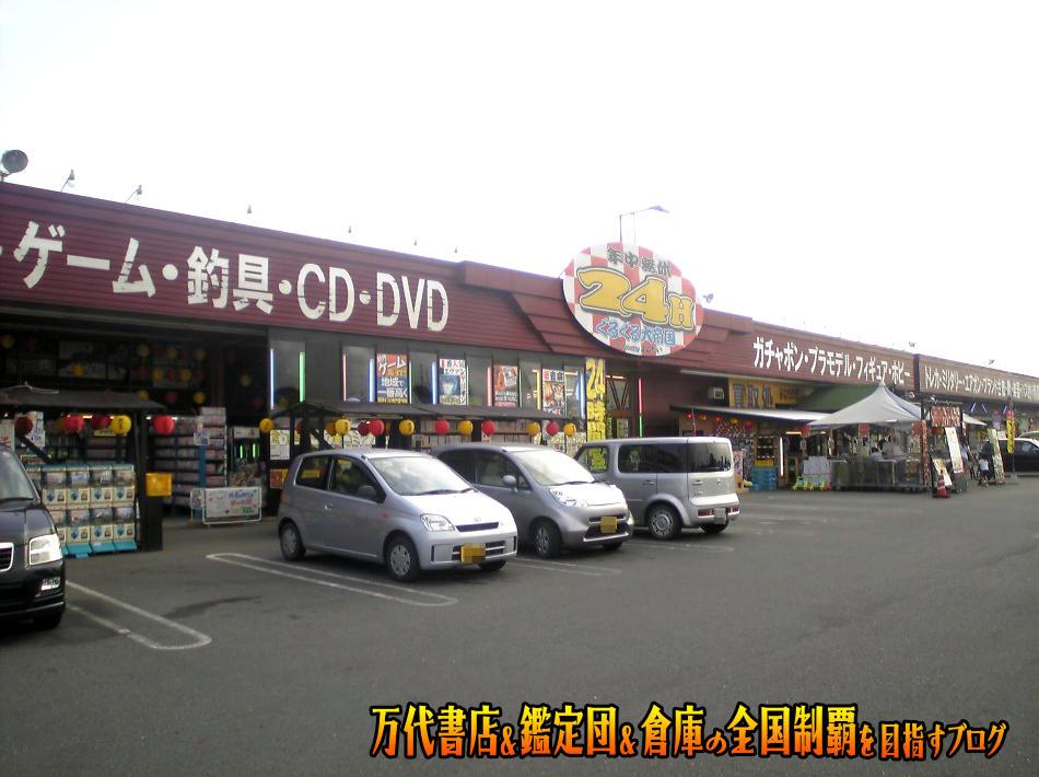 ぐるぐる大帝国結城店200810-1