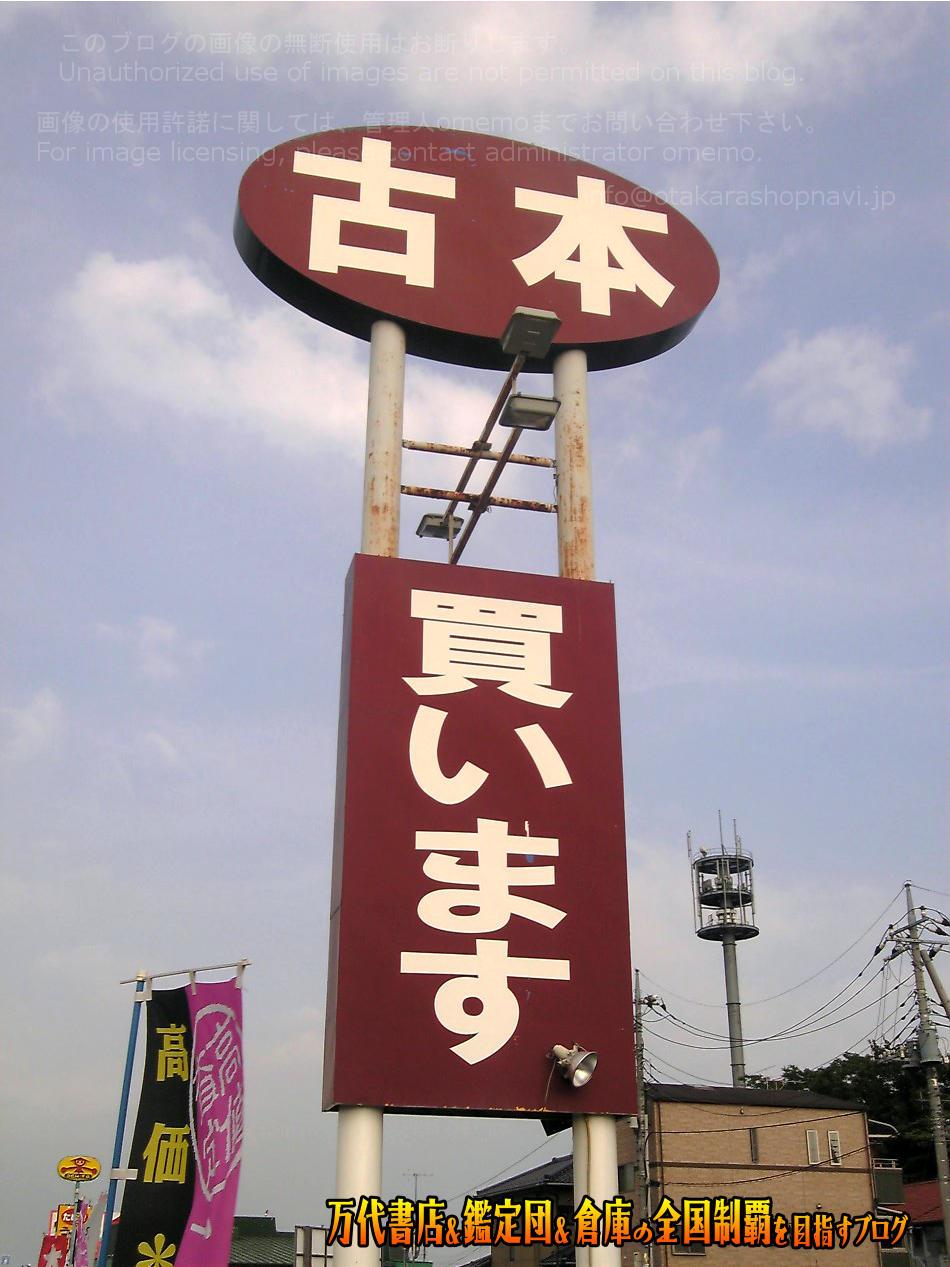 ぐるぐる大帝国結城店200810-2