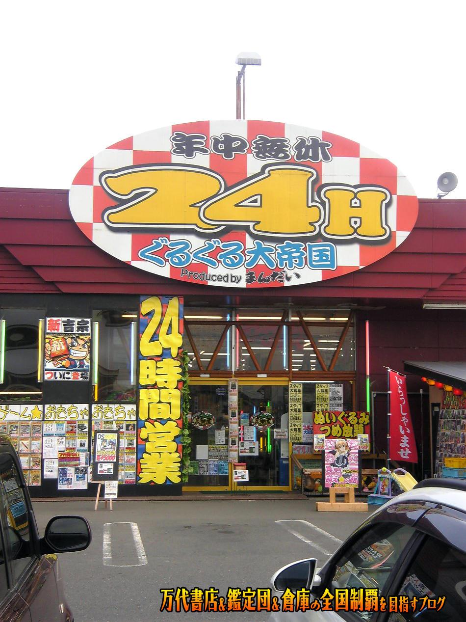 ぐるぐる大帝国結城店200810-3