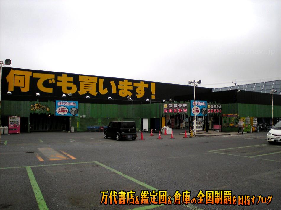 ガラクタ鑑定団白沢店200810-5