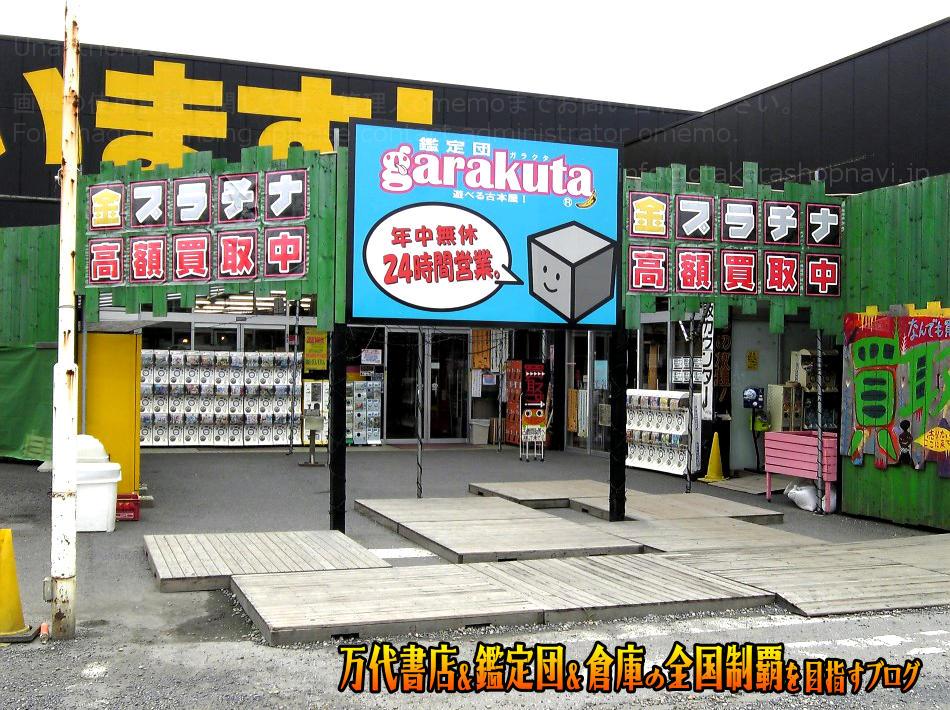 ガラクタ鑑定団白沢店200810-3