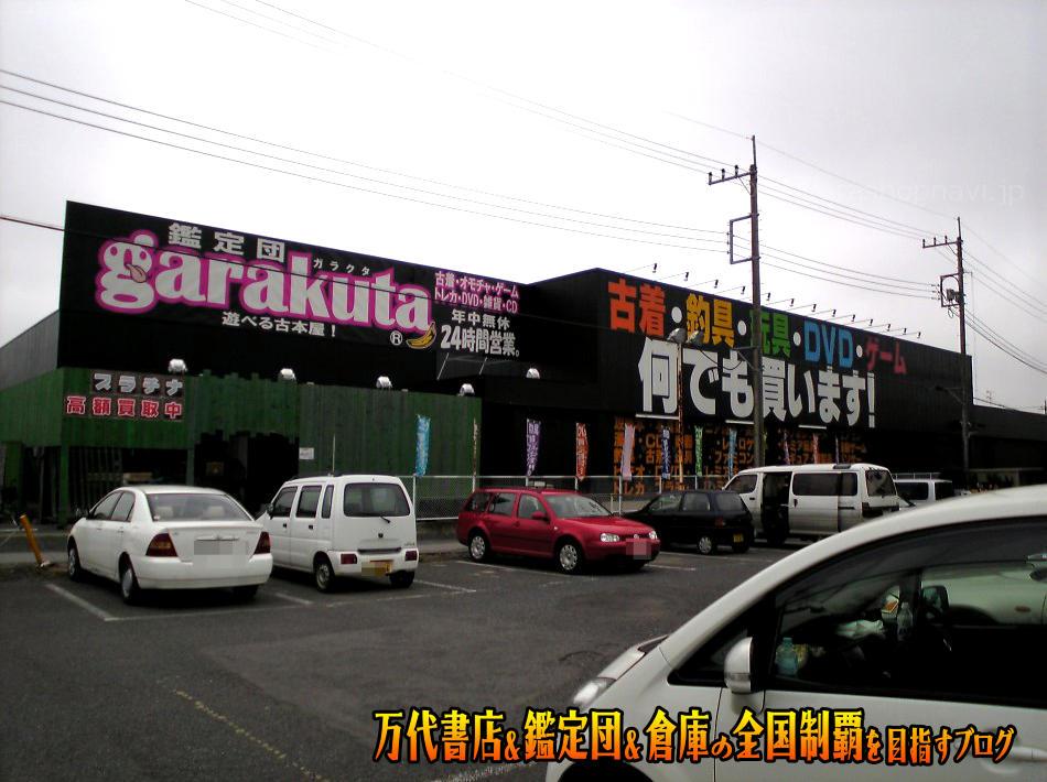 ガラクタ鑑定団白沢店200810-6