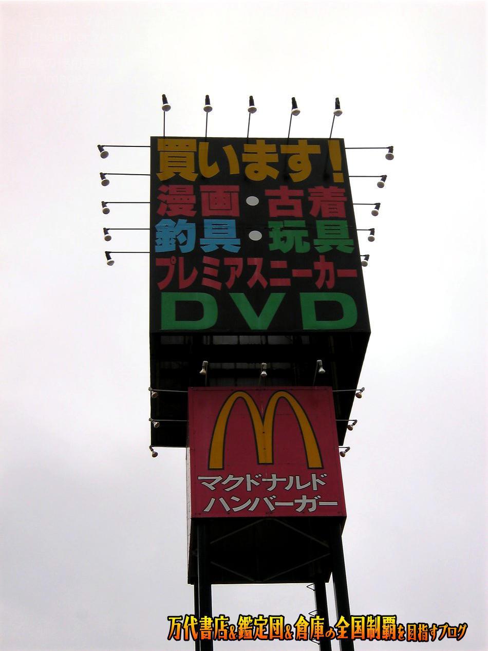 ガラクタ鑑定団白沢店200810-4