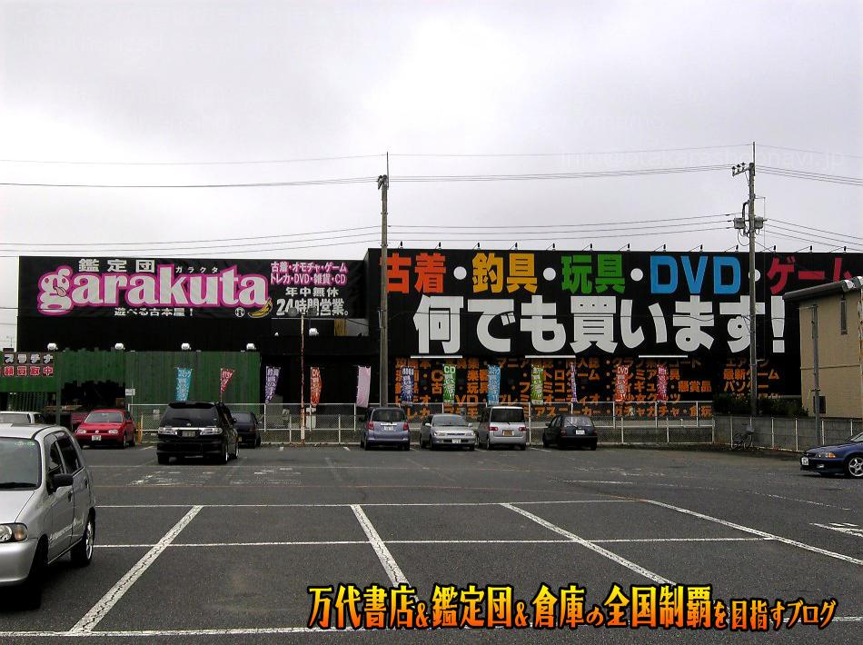 ガラクタ鑑定団白沢店200810-1