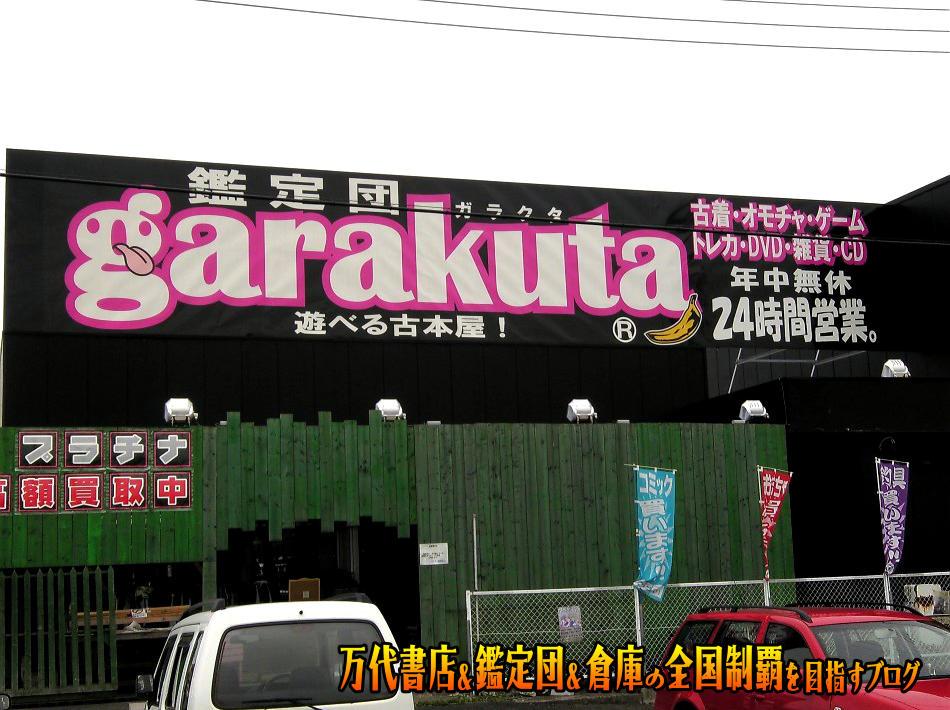ガラクタ鑑定団白沢店200810-2