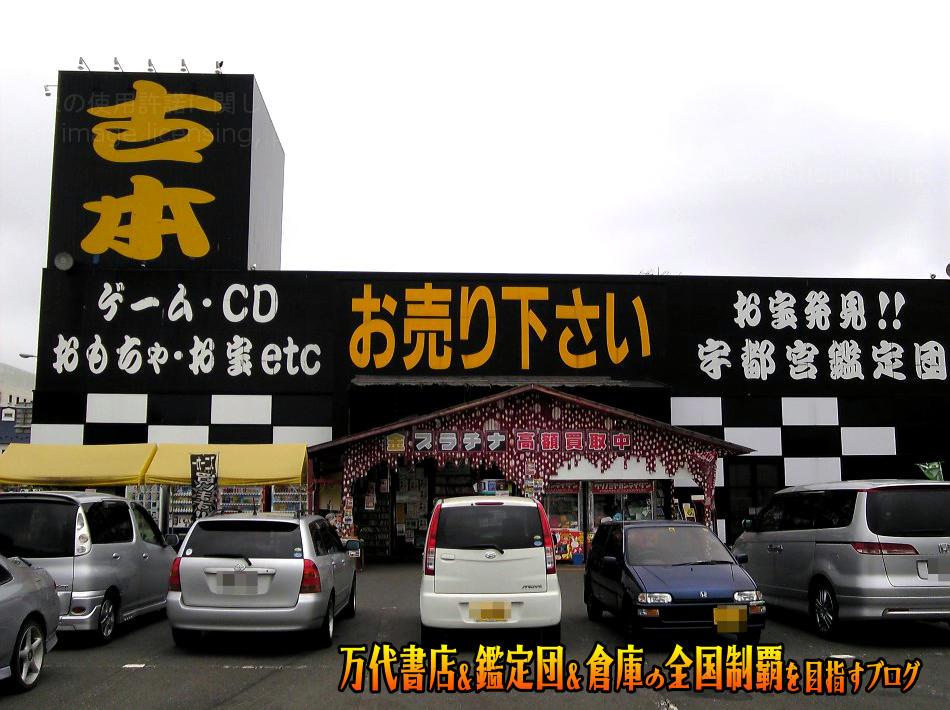 宇都宮鑑定団駅東店200810-2