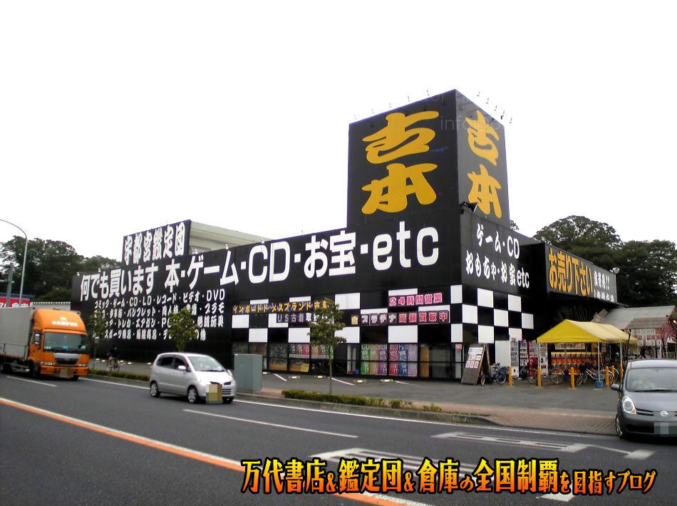 宇都宮鑑定団駅東店200810-1