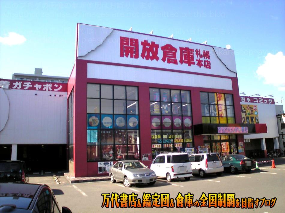 開放倉庫札幌本店200809-1