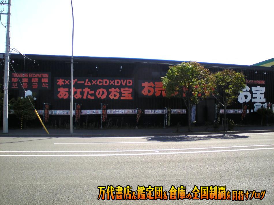 お宝.倉庫札幌苗穂店200809-3