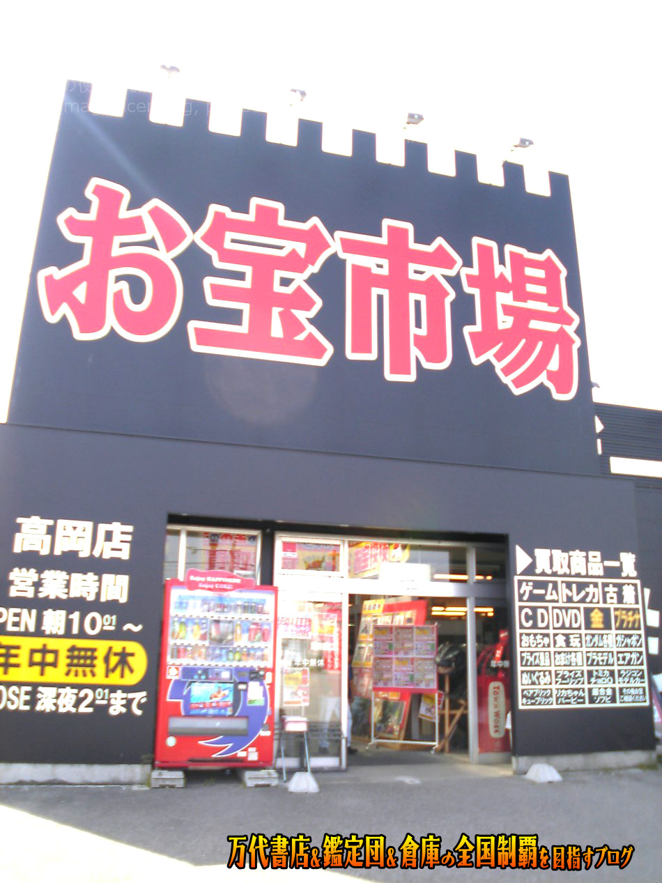 お宝市場高岡店200805-3
