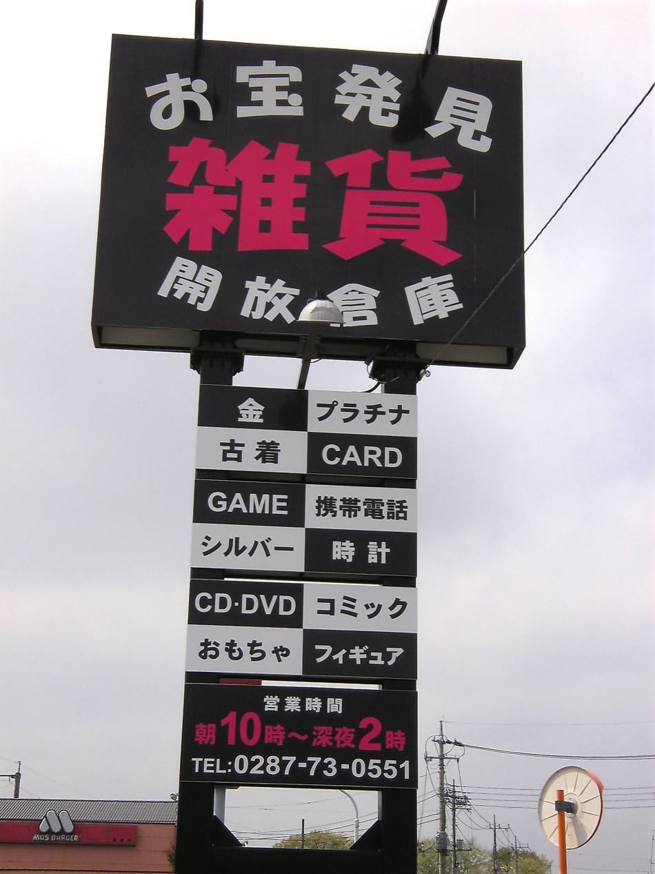 開放倉庫byドッポ那須塩原店200804-5