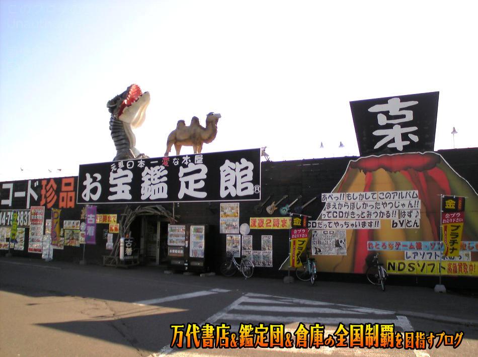 お宝鑑定館苫小牧店200809-1