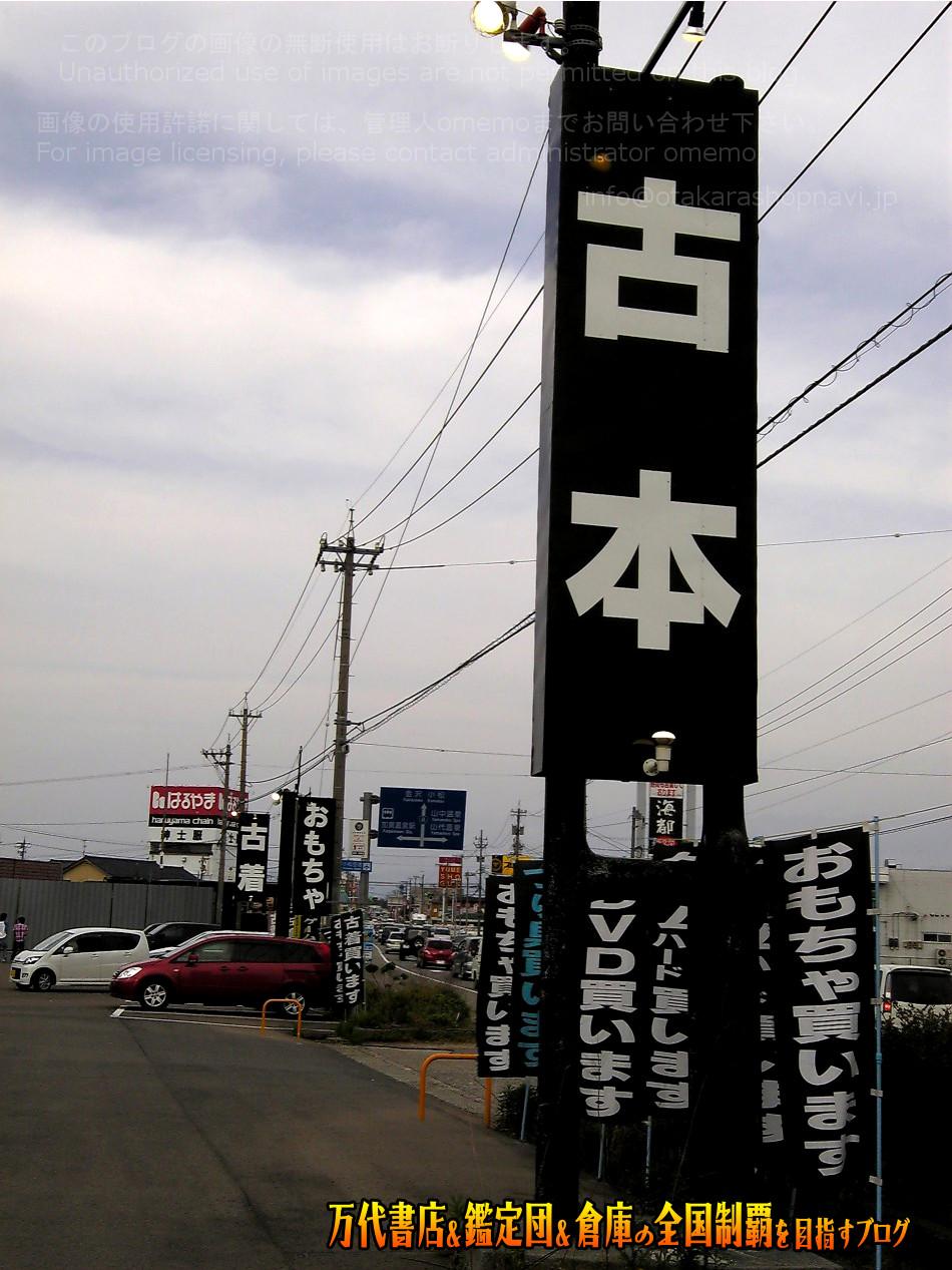 万代書店石川加賀店200805-3