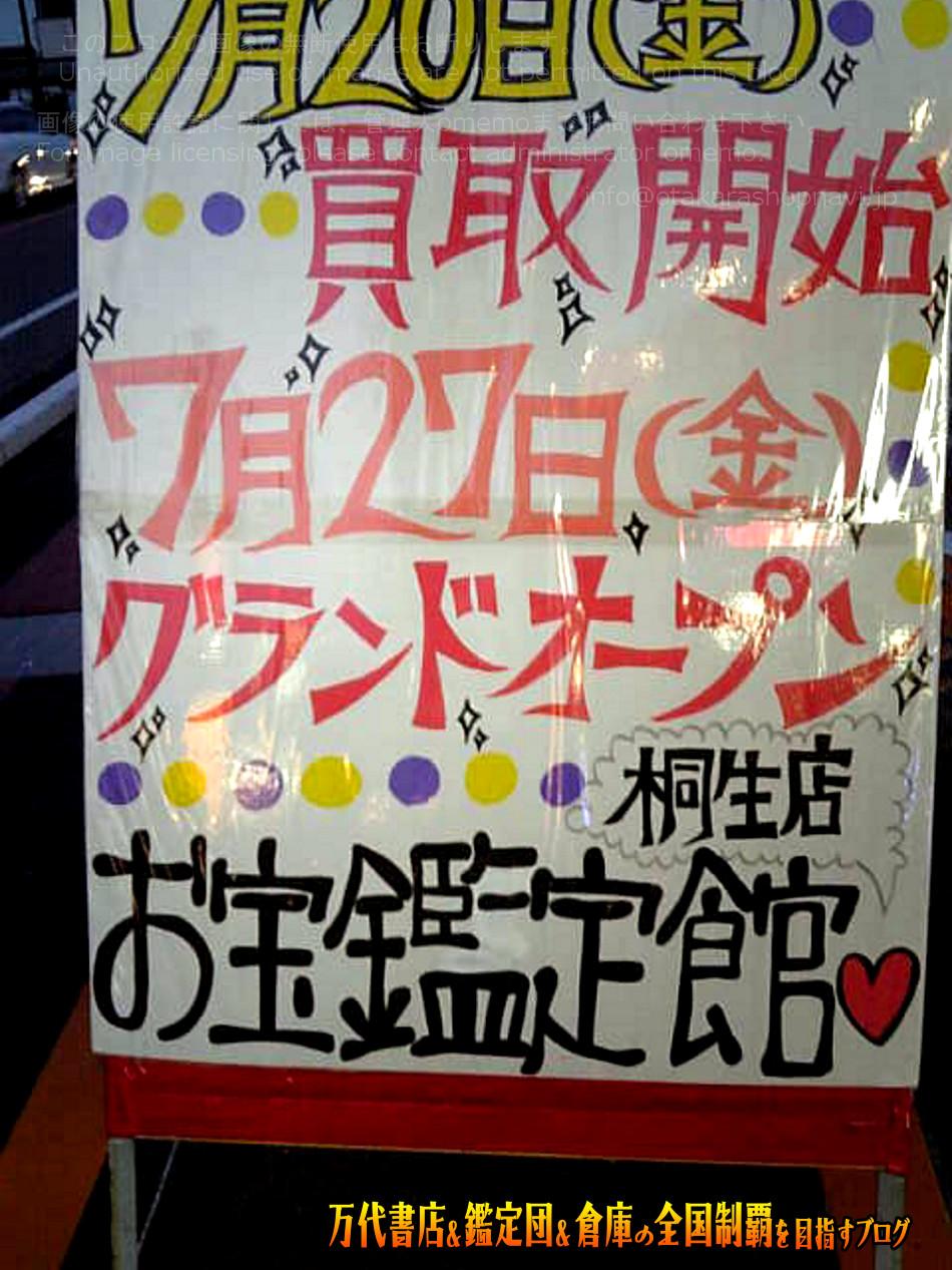 お宝鑑定館桐生店200709-2