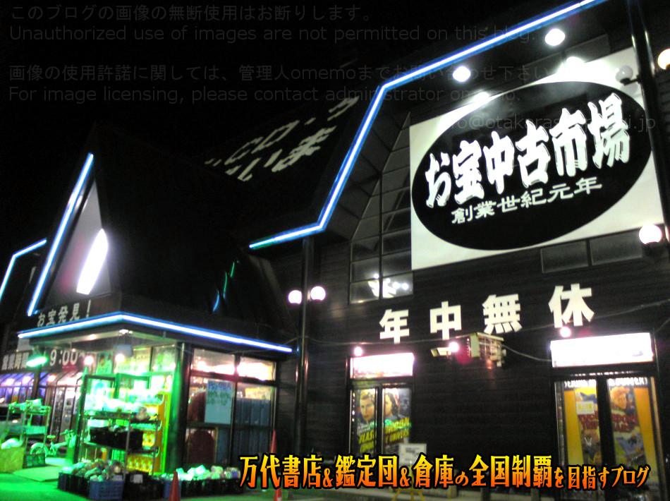 お宝中古市場山形店200805-3