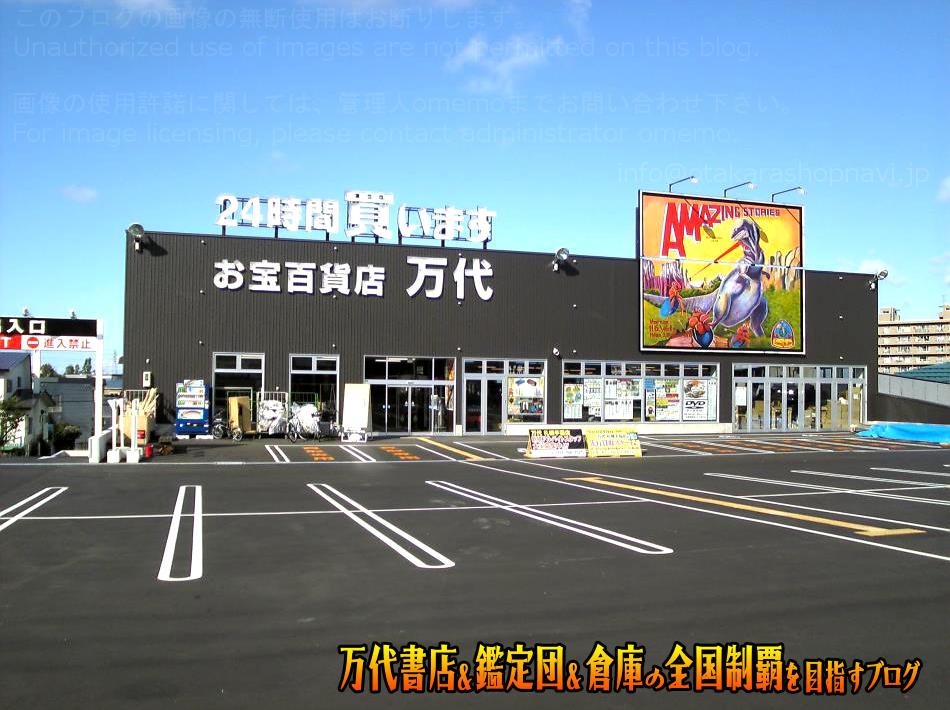 万代手稲店200809-1
