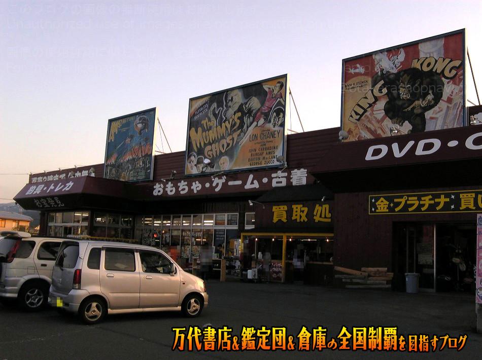 マンガ倉庫米沢店200805-3
