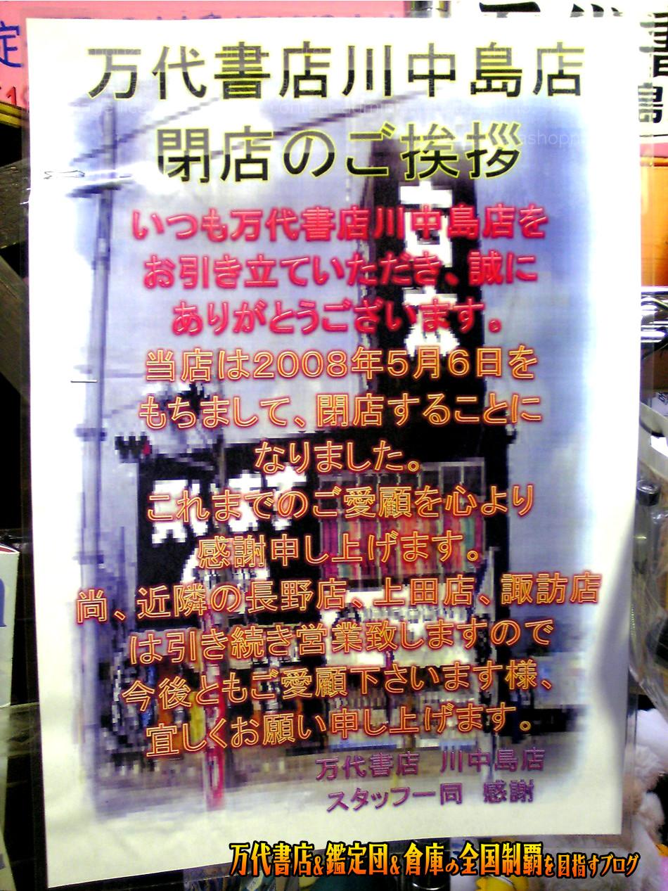 万代書店川中島店200805-2