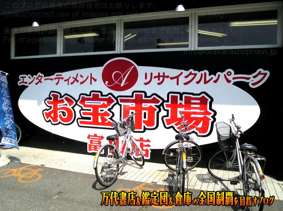 お宝市場富山店200805-3