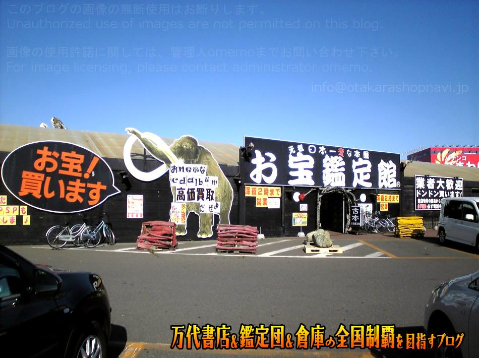 お宝鑑定館苫小牧店200809-2
