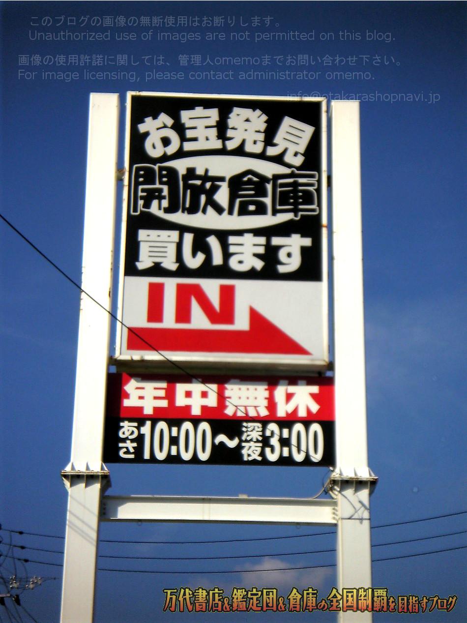 開放倉庫本宮店看板0708