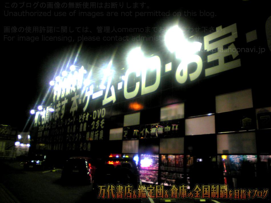 宇都宮鑑定団駅東店0708