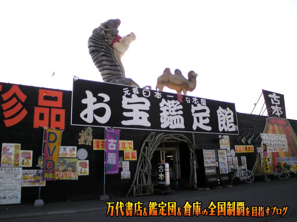 お宝鑑定館苫小牧店200809-4