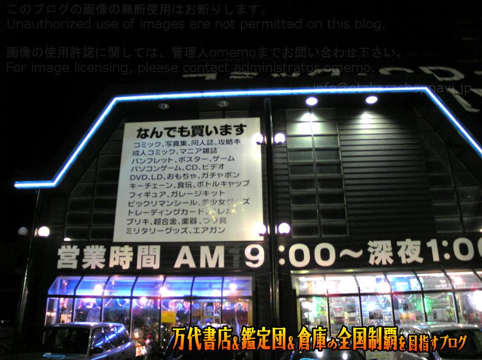 お宝中古市場山形店200805-4