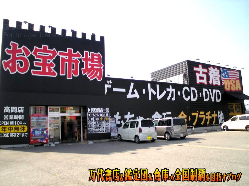 お宝市場高岡店200805-1