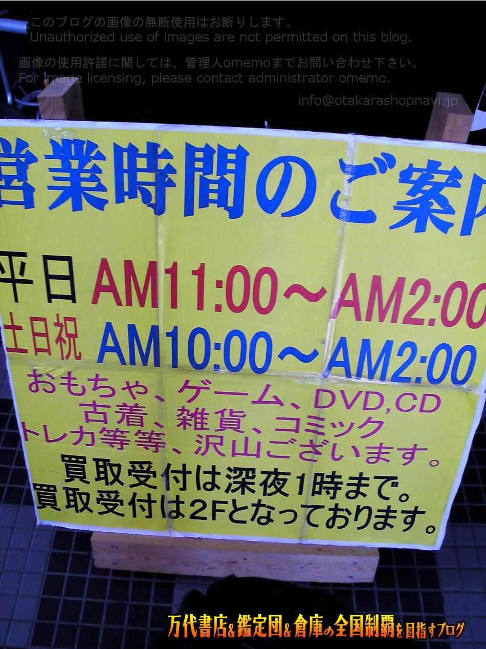 開放倉庫札幌本店200809-3