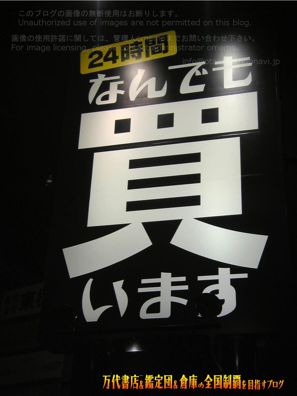 万代古川店200805-2