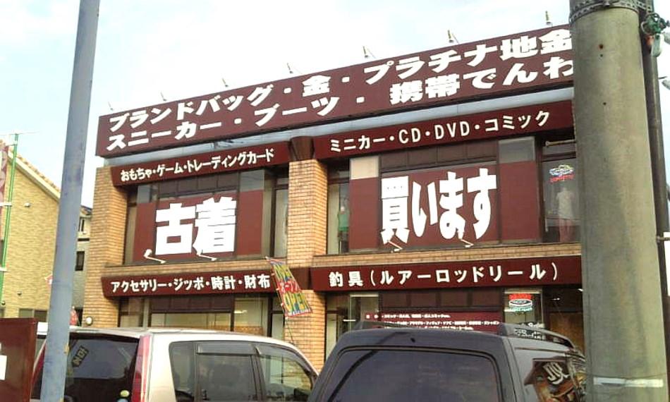 万代書店熊谷店200709-3