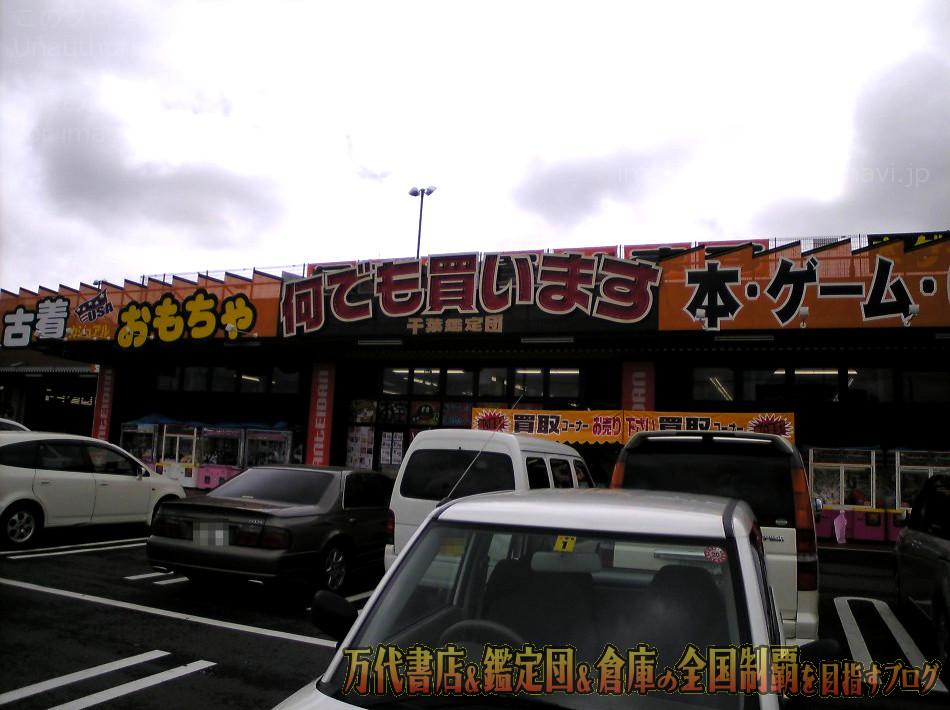 千葉鑑定団湾岸習志野店0706