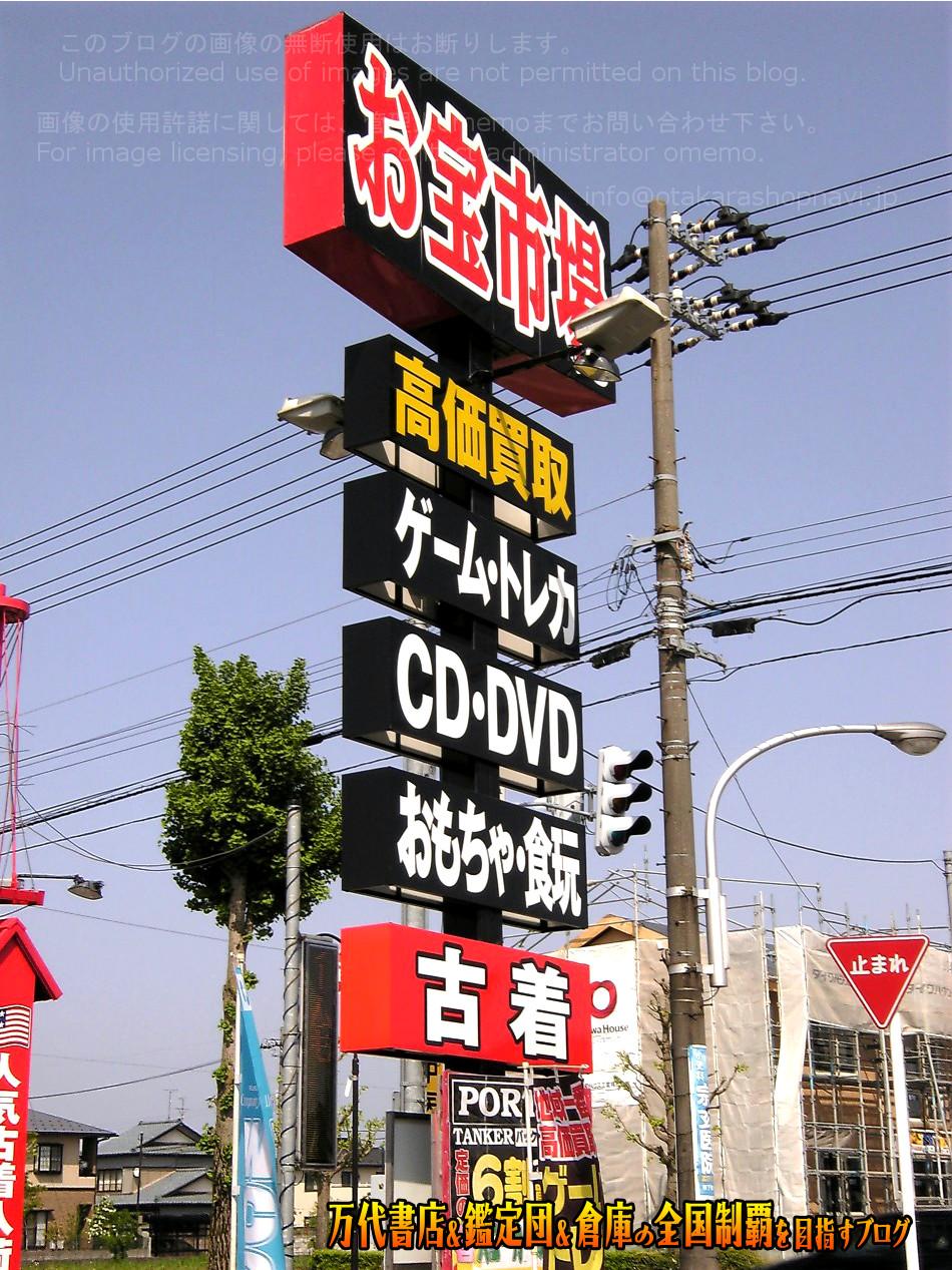 お宝市場高岡店200805-2