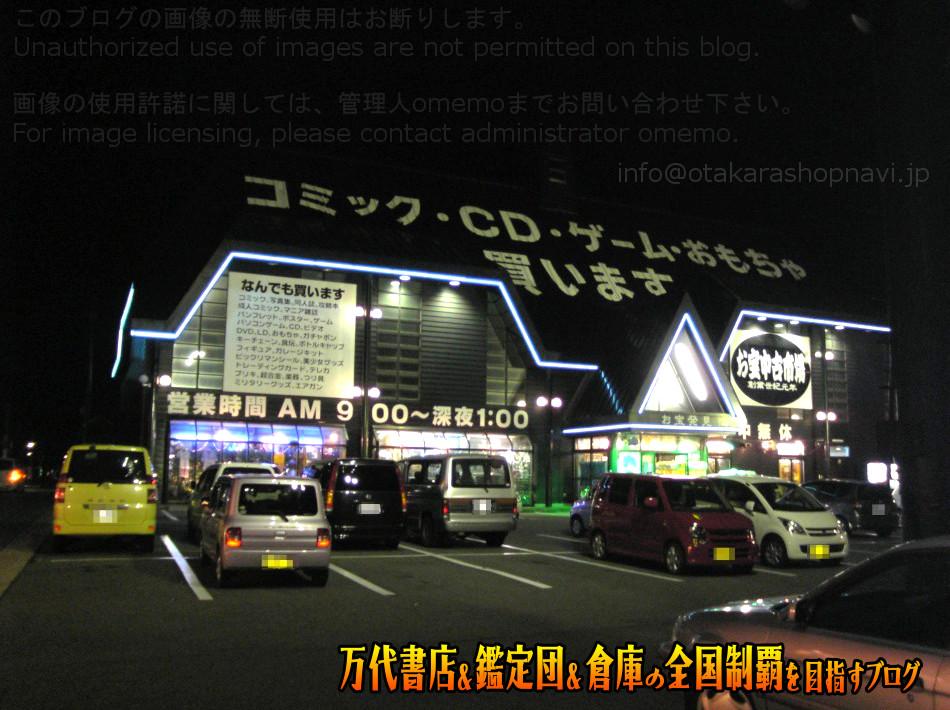お宝中古市場山形店200805-1