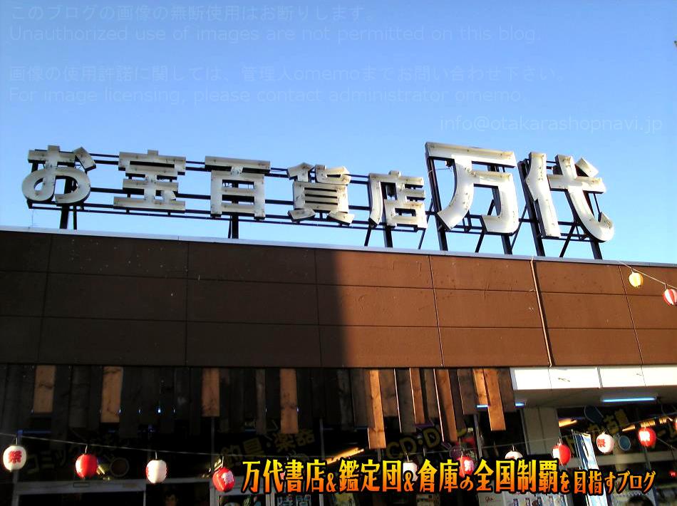 万代札幌藤野店200809-3