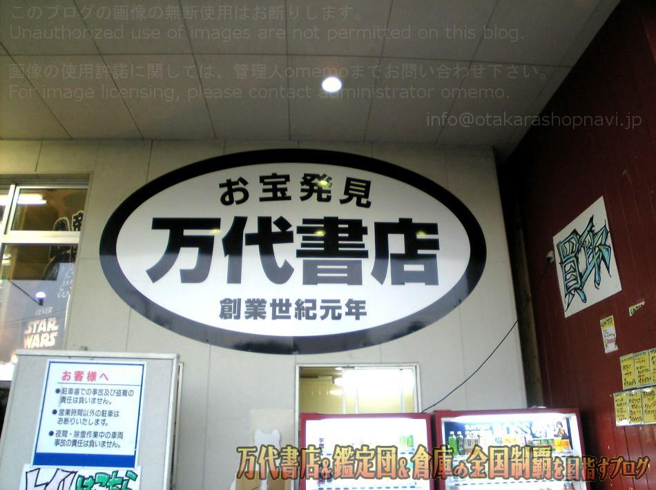万代書店北上店看板0708