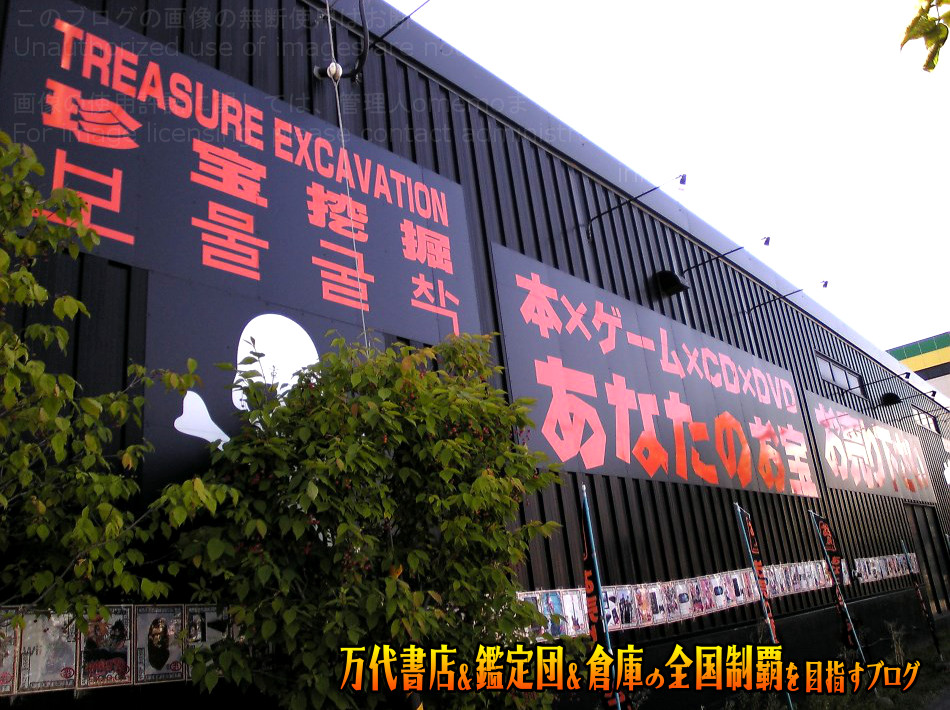 お宝.倉庫札幌苗穂店200809-2