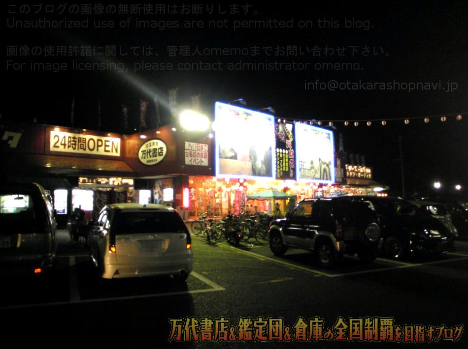 万代書店仙台本店0708