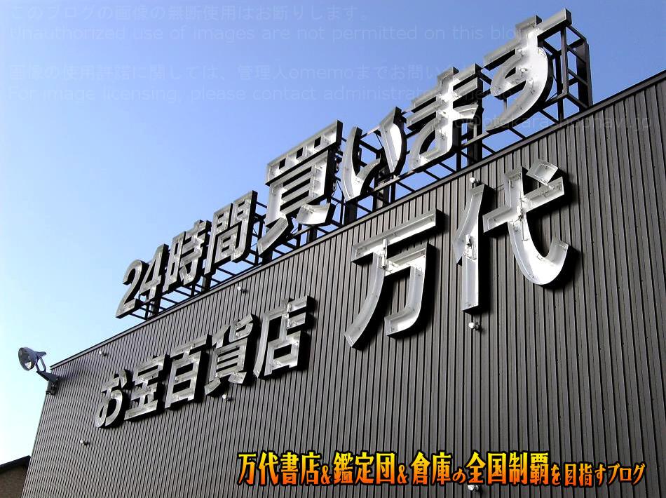 万代手稲店200809-2