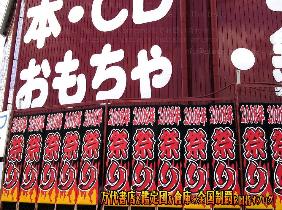 万代仙台泉店200805-3