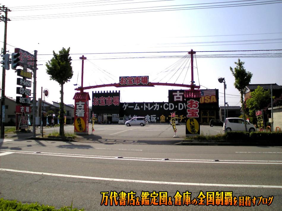 お宝市場高岡店200805-5